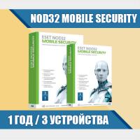 ESET NOD32 Mobile Security 1 год / 1 устройство