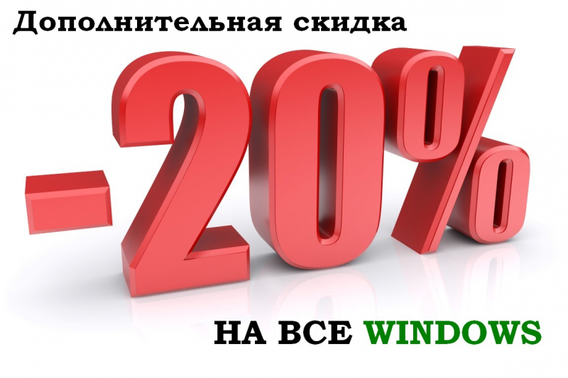 ЧЕРНАЯ ПЯТНИЦА - 20% НА ВСЕ ТОВАРЫ MS