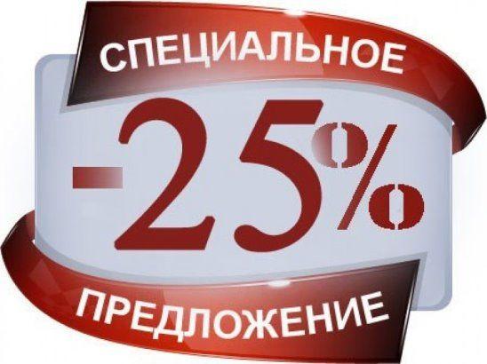 СКИДКА ВСЕМ -25%