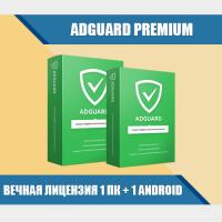 Adguard Premium 1 ПК + 1 Android (вечная лицензия)