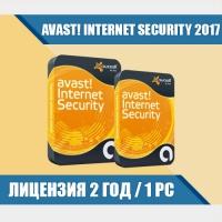 Avast! internet security 2017 (2 ГОДА / 1 ПК) Лицензия