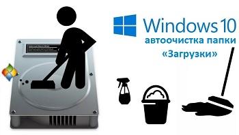 Автоочистка папки «Загрузки» в Windows 10