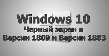 Черный экран в Windows 10 версии 1809 и версии 1803