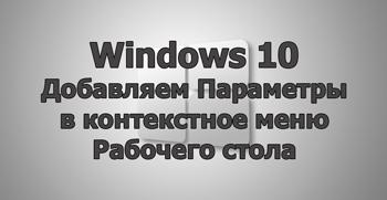 Добавляем «Параметры» в контекстное меню Рабочего стола Windows 10