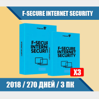F-Secure Internet Security 2018 - 270 дней  3 ПК
