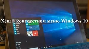 Хеш в контекстном меню Windows 10