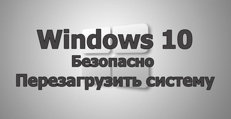Как безопасно перезагрузить систему Windows 10?