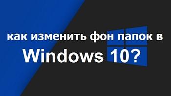 Как изменить фон папок в Windows 10?
