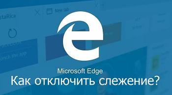 Как отключить слежение в Microsoft Edge?