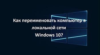 Как переименовать компьютер в локальной сети Windows 10?