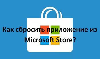 Как сбросить приложение из Microsoft Store?