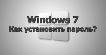 Как установить пароль на Windows 7?