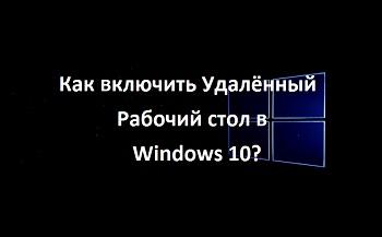 Как включить удалённый рабочий стол в Windows 10?