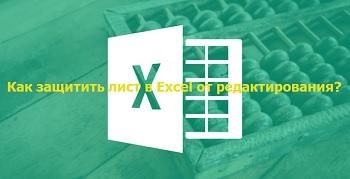Как защитить лист в Excel от редактирования?