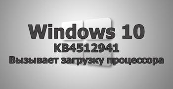 KB4512941 вызывает загрузку процессора