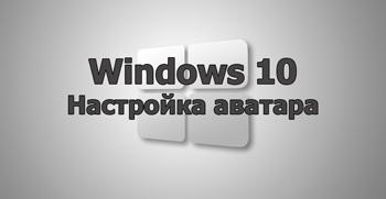 Настройка аватара в Windows 10