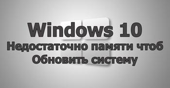 Недостаточно памяти, чтоб обновить Windows 10