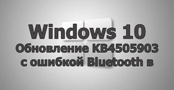 Обновление KB4505903 с ошибкой Bluetooth в Windows 10