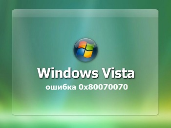 Ошибка 0x80070070 в Windows Vista