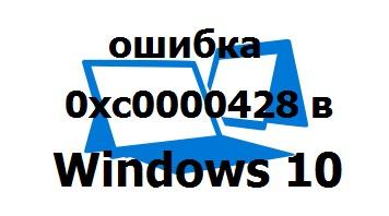 Ошибка 0xc0000428 в Windows 10