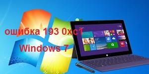 Ошибка 193 0xc1 в Windows 7