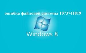 Ошибка файловой системы 1073741819 в Windows 8