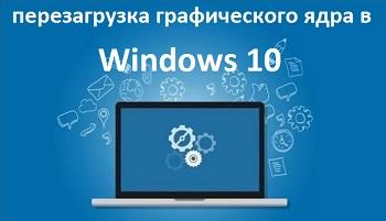 Перезагрузка графического ядра в Windows 10