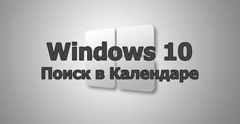 Поиск в Календаре Windows 10