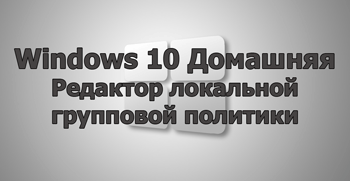 Редактор локальной групповой политики Windows 10 Домашняя