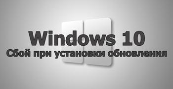 Сбой при установки обновления Windows 10