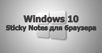 Sticky Notes для браузера