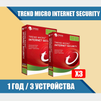 Trend Micro Internet Security 1 год  3 устройства