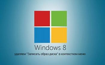 Удаляем «Записать образ диска» в контекстном меню Windows 8