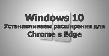 Устанавливаем расширения для Chrome в Edge