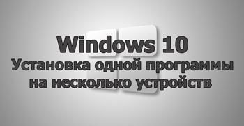 Установка одной программы на несколько устройств с Windows 10