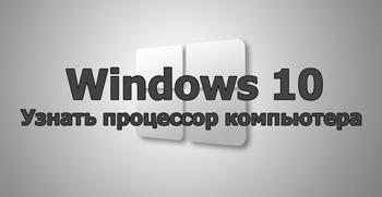Узнать процессор компьютера с Windows 10