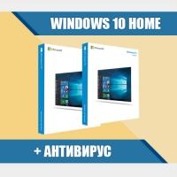 Windows 10 Home (х64/х32) + антивирус