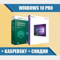 Windows 10 Professional (х64/х32) + Kaspersky + Скидки