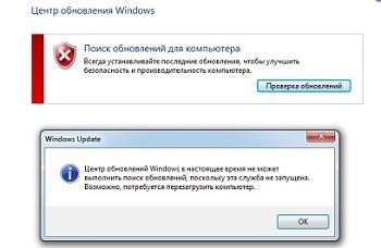 Windows 7 - код ошибки 80248015