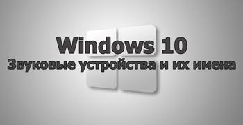 Звуковые устройства и их имена в Windows 10